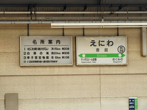 恵庭駅駅名票