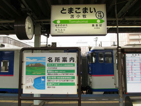 苫小牧駅駅名票・名所案内看板
