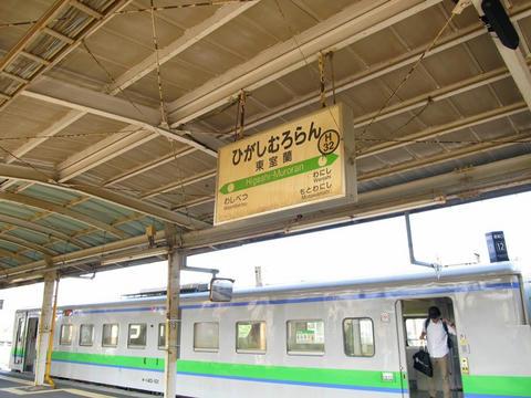 東室蘭駅駅名票