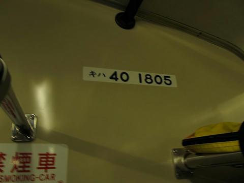 キハ40 1805車番