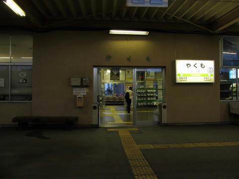 八雲駅改札口・駅名票