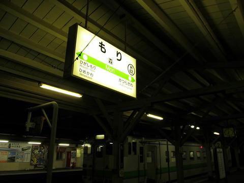 森駅駅名票