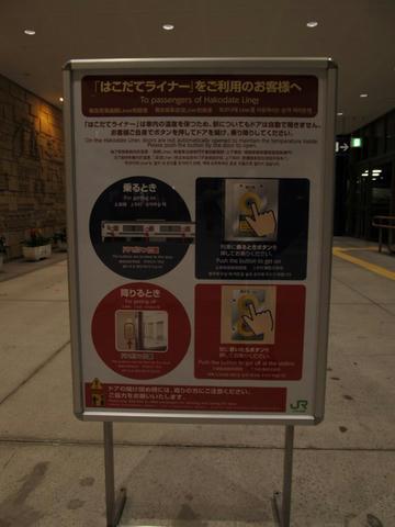 はこだてライナー半自動ドア案内@函館駅コンコース
