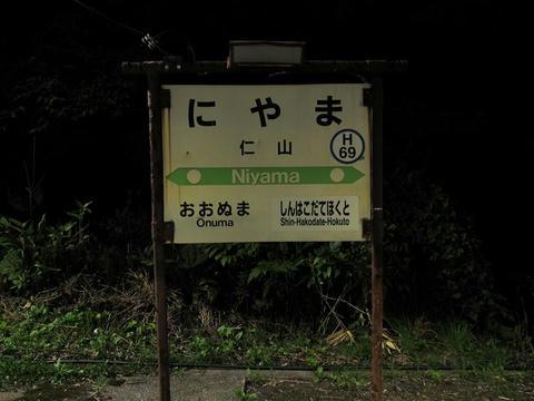 仁山駅駅名票