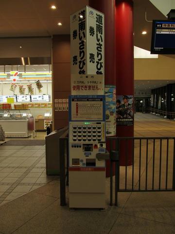 道南いさりび鉄道券売機@函館駅