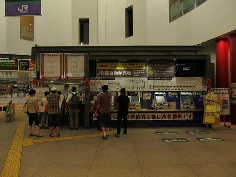函館駅券売機