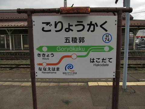 五稜郭駅駅名票