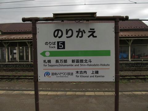 五稜郭駅乗換案内看板