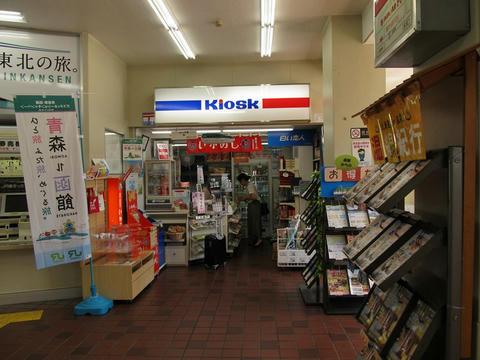 森駅Kiosk
