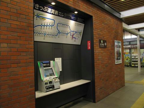 新函館北斗駅在来線券売機
