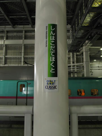 新函館北斗駅柱型駅名票