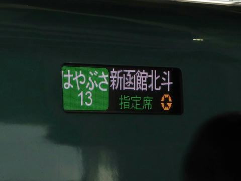 E5系行先表示器(はやぶさ13 新函館北斗 グランクラス)