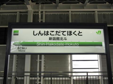 新幹線新函館北斗駅駅名票