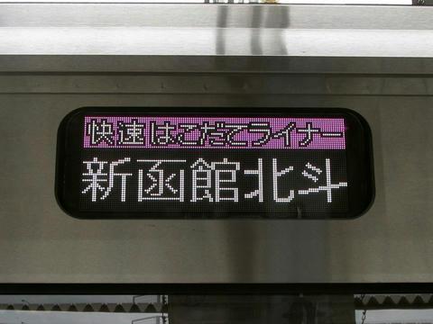 733系函ハコ車行先表示器(快速はこだてライナー 新函館北斗)