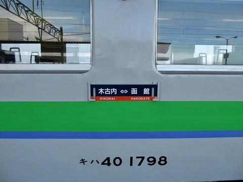 キハ40 1798車番・サボ(木古内⇔函館)
