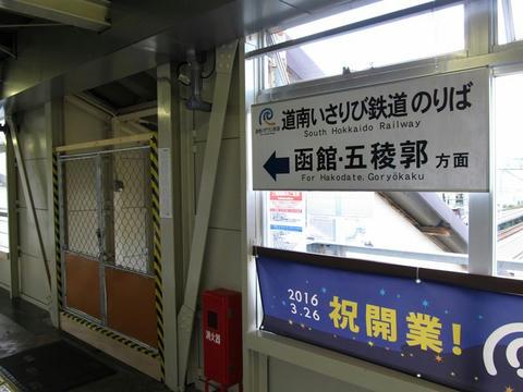 道南いさりび鉄道木古内駅跨線橋内案内表示
