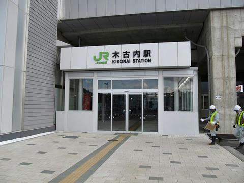 JR木古内駅北口