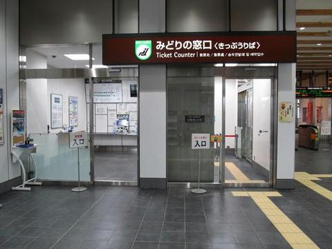 新幹線木古内駅みどりの窓口