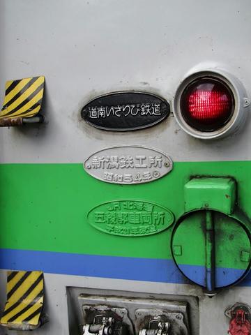 道南いさりび鉄道キハ40銘板
