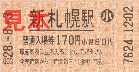 新札幌駅入場券(券売機券・小児券)