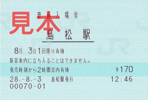 島松駅入場券(マルス券)