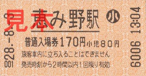 恵み野駅入場券(券売機券・小児券)