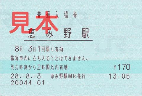 恵み野駅入場券(マルス券)