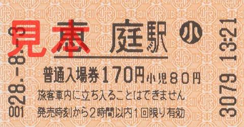 恵庭駅入場券(券売機券・小児券)