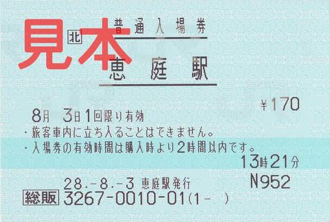 恵庭駅入場券(総販券)