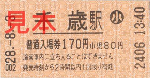 千歳駅入場券(券売機券・小児券)