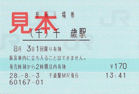 (千)千歳駅入場券(マルス券)