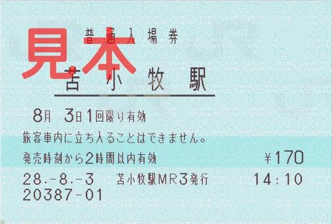 苫小牧駅入場券(マルス券)