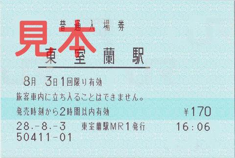 東室蘭駅入場券(マルス券)