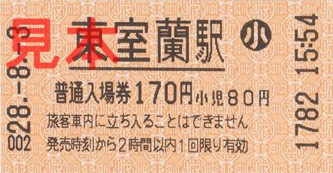 東室蘭駅入場券(券売機券・小児券)