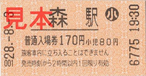 森駅入場券(券売機券・小児券)