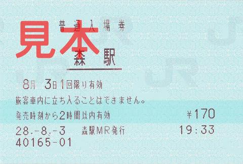 森駅入場券(マルス券)