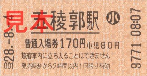 五稜郭駅入場券(券売機券・小児券)