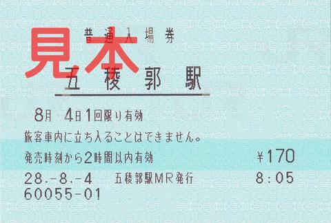 五稜郭駅入場券(マルス券)