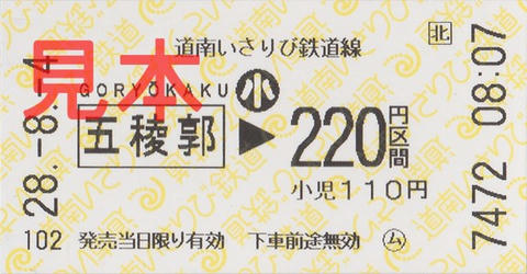 道南いさりび鉄道五稜郭駅220円区間(券売機券・小児券)