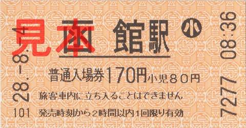 道南いさりび鉄道函館駅入場券(券売機券・小児券)