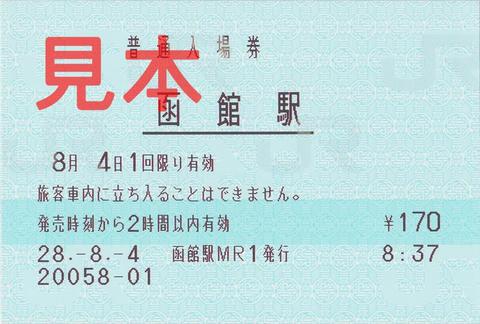 JR函館駅入場券(マルス券)