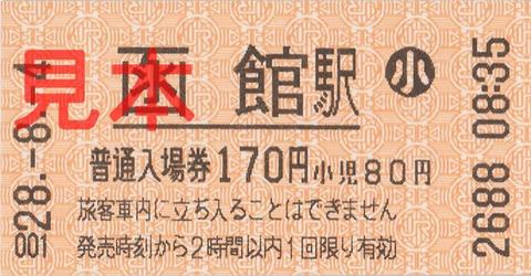 JR函館駅入場券(券売機券・小児券)