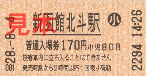 新函館北斗駅入場券(券売機券・小児券)