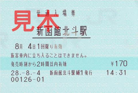 新函館北斗駅入場券(マルス券)