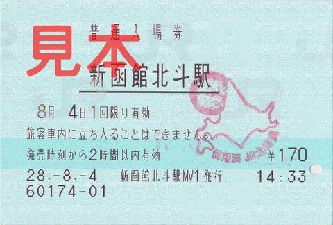 新函館北斗駅入場券(指定席券売機券・使用済み)