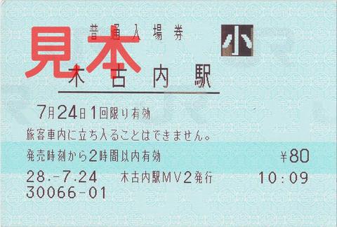 JR木古内駅入場券(指定席券売機券・小児券)