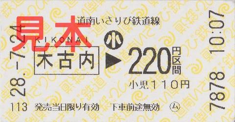道南いさりび鉄道木古内駅220円区間(券売機券・小児券)