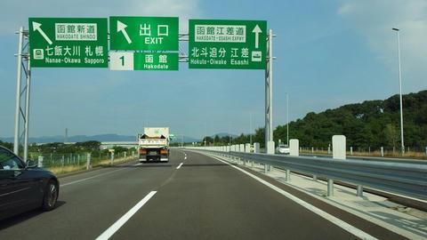 函館新外環状道路函館IC