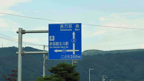 案内標識@七飯町峠下
