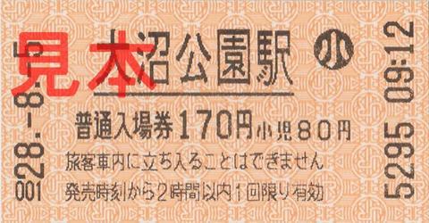 大沼公園駅入場券(券売機券・小児券)